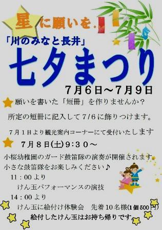 【長井の七夕は「けん玉」でウエルカム】:画像