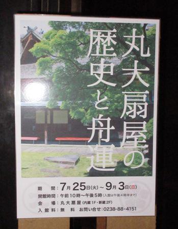 【「丸大扇屋の歴史と舟運」展】:画像