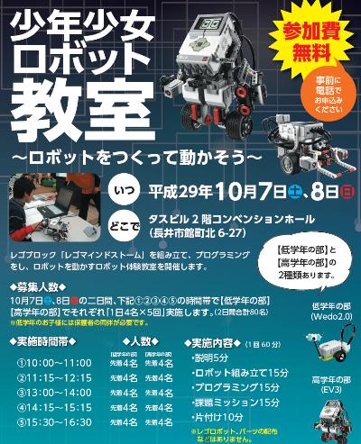 【少年少女ロボット教室開催のお知らせ】