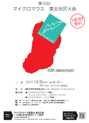 【第30回マイクロマウス東北地区大会!≪予告≫】