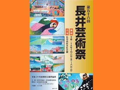 【第56回長井芸術祭】/