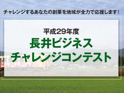 【「長井ビジコン」アイデア部門、締切迫る!】