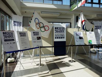 【東京五輪の旗が長井に!】