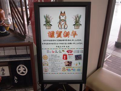 【川のみなと長井『かわべリング元旦祭』】:画像
