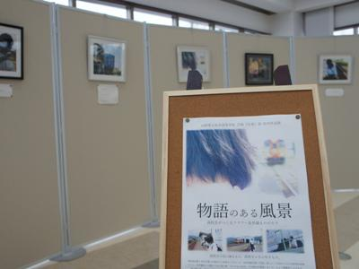 【道の駅 長井高校芸術部写真展】/