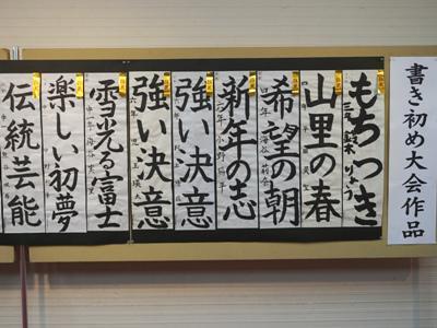 【第30回新春書き初め大会作品展〜タス1階展示ホール】/
