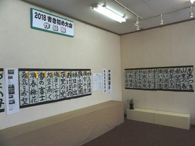 【第30回新春書き初め大会作品展 ギャラリー停車場】:画像