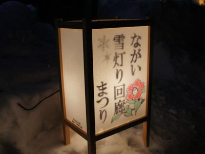 【第15回ながい雪灯り回廊まつり】/