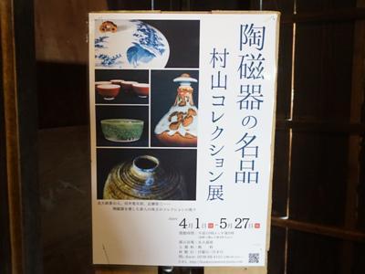 【丸大扇屋 「村山コレクション展」 〜さくら通信〜】/