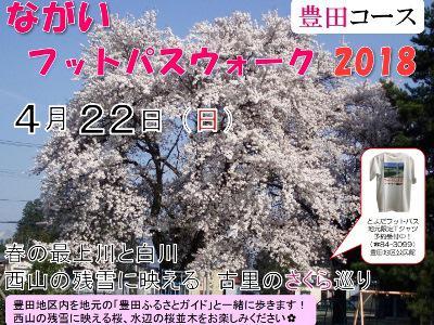 【ながいフットパスウォーク2018 豊田コース】/