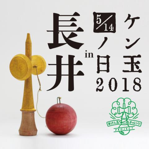 【けん玉の日2018in長井 ≪予告≫ 〜さくら通信〜】:画像