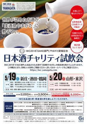 【日本酒チャリティ試飲会】:画像