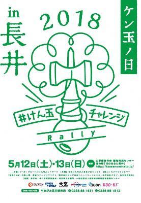 [Sun 2018 in Nagai << notice >> of Kendama] : Image