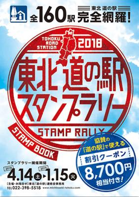 [Tohoku Roadside Station stamp rally] : Image