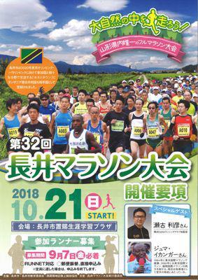【長井マラソン大会参加者募集!】:画像