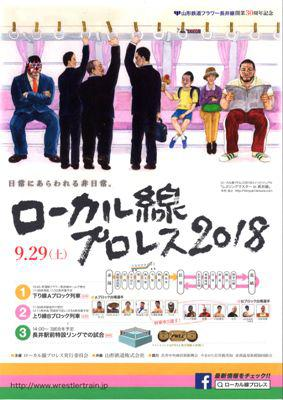 【ローカル線プロレス2018≪予約受付中≫】