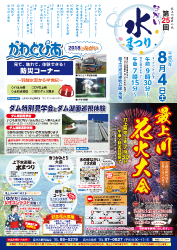 【第25回 ながい水まつり&最上川花火大会(予告)】:画像