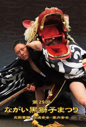 【第29回 黒獅子DVD発売中!!】