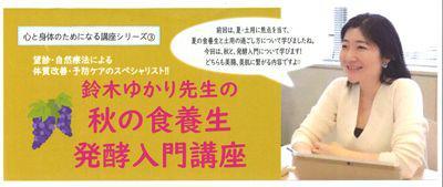 【ゆかり先生の『秋の食養生・発酵入門講座』】