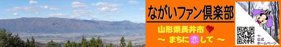 ながいファン倶楽部ブログ ver.5