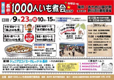 【第11回 1000人いも煮会 (予告)】:画像