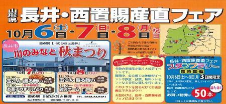 【道の駅 産直フェア開催≪予告≫】/