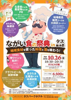 【10/26開催「ながい食の祭典」の試食会に参加しました】:画像