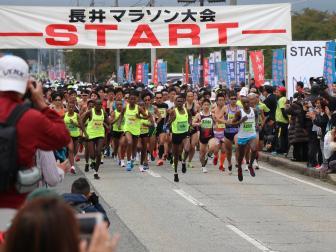[Nagai marathon event holding!] : Image