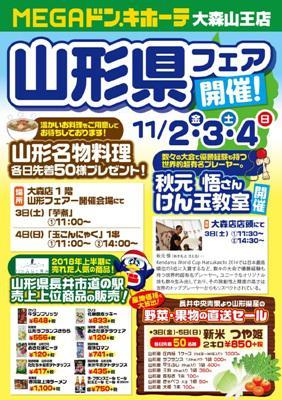 [Don Quixote Yamagata Prefecture fair << notice >>] : Image