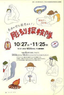 【長井文化回廊 「彫刻探検隊」】