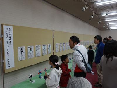 [Kendama painting contest commendation ceremony] : Image