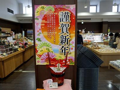 【道の駅「川のみなと長井」元旦祭】/