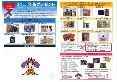 【『ながいファン倶楽部』会員更新のお知らせ】