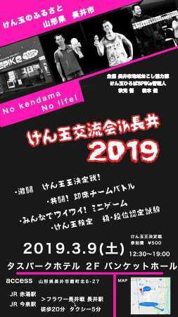 【けん玉交流会 in 長井 2019≪予告≫】:画像