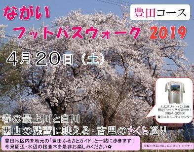 【ながいフットパスウォーク2019 豊田コース】:画像