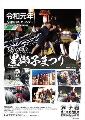 【黒獅子カレンダー発売中!】