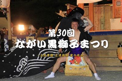 【第30回ながい黒獅子まつり〜ライブ中継のお知らせ】:画像