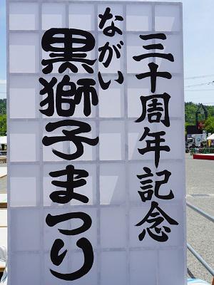 【第30回ながい黒獅子まつり〜1日目スタート!】/