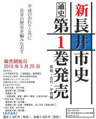 【新長井市史 通史第1巻発売】:画像
