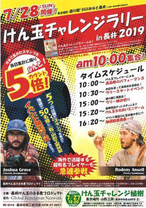 【けん玉チャレンジラリーin長井2019≪予告≫】:画像
