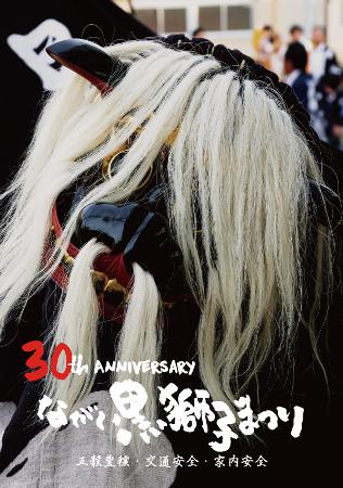 【第30回「長井黒獅子まつりDVD」発売中!】:画像