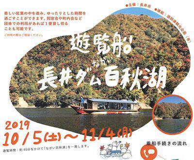 [游览船长井水坝100秋天湖]:图片
