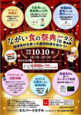 【「ながい食の祭典」チケット販売中!】:画像