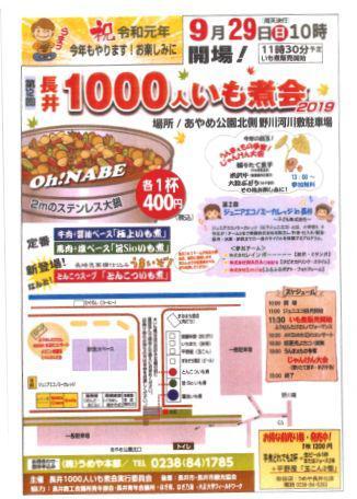 【1000人芋煮会  ≪予告≫】/