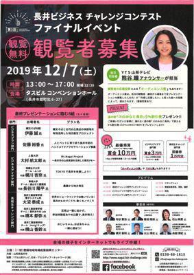 【第3回 長井ビジネスチャレンジコンテスト 観覧者募集!】