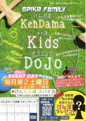 【KENDAMA KIDS DOJO のお知らせ】