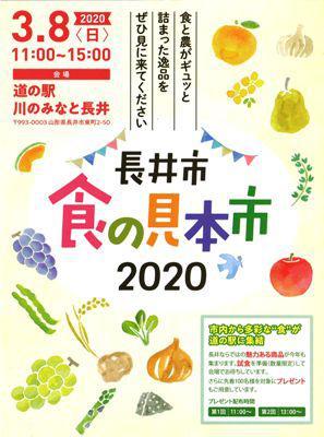 【長井市 食の見本市2020≪予告≫】