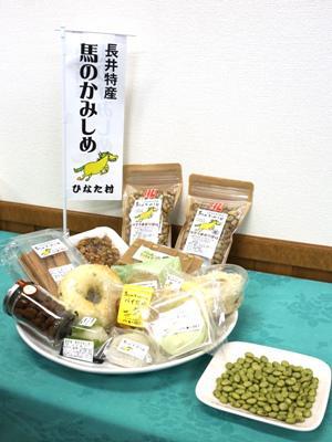 【うま〜い豆!馬のかみしめのスイーツ発表会】:画像