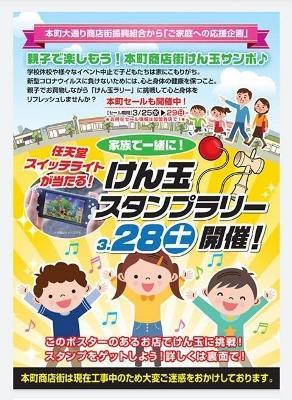 [本町商店街ken球收集图章活动+。:+樱花通信2020*+:。]:图片