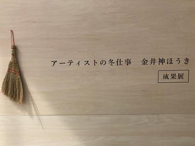 【金井神箒(かないがみほうき)展:*゚ さくら通信 2020 *+:。】
